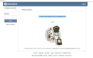 Почему я не могу войти в Вконтакте – причины и что делать?