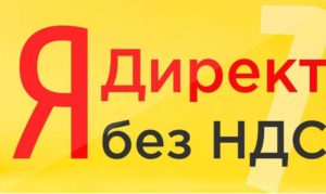 Способы не платить НДС в Яндекс Директ