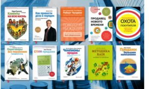 Книги, которые обязательно надо прочесть маркетологам и продавцам