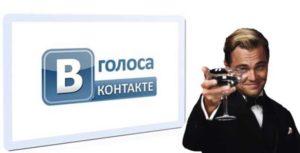 Бесплатная и платная накрутка голосов Вконтакте в 2020 году