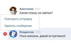 Причины, почему не отправляются сообщения Вконтакте
