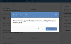 Как заблокировать свою или чужую страницу Вконтакте