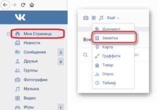 прочитать старые заметки ВКонтакте
