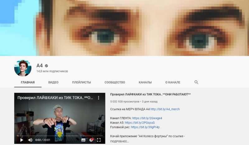 Как подобрать название для канала на Youtube: рекомендации