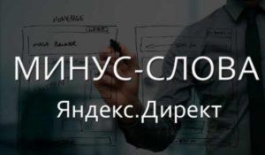 Список из 235 минус слов для Яндекс Директа