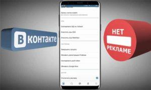 Подробная инструкция, как отключить рекламу в ВКонтакте