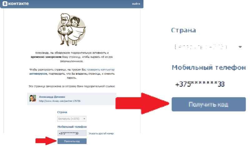 Когда лучше отвязать телефон от страницы ВКонтакте и как это сделать