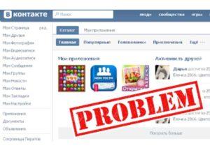 Что делать, если не работает игра ВКонтакте