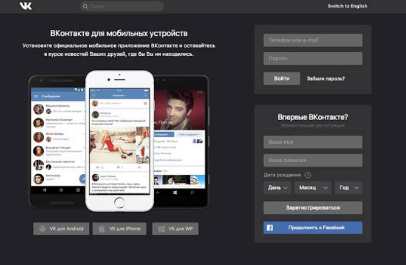 Откройте приложение ВКонтакте на вашем устройстве;