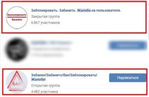 Пошаговая инструкция «Как пожаловаться на страницу в ВК».