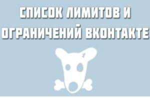 Лимиты и ограничения ВКонтакте в 2021 году