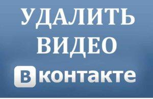 Как быстро удалить все видеозаписи со страницы ВКонтакте