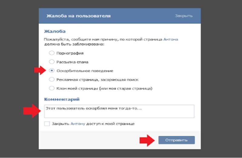 Откройте страницу пользователя, на которого будет подаваться жалоба;